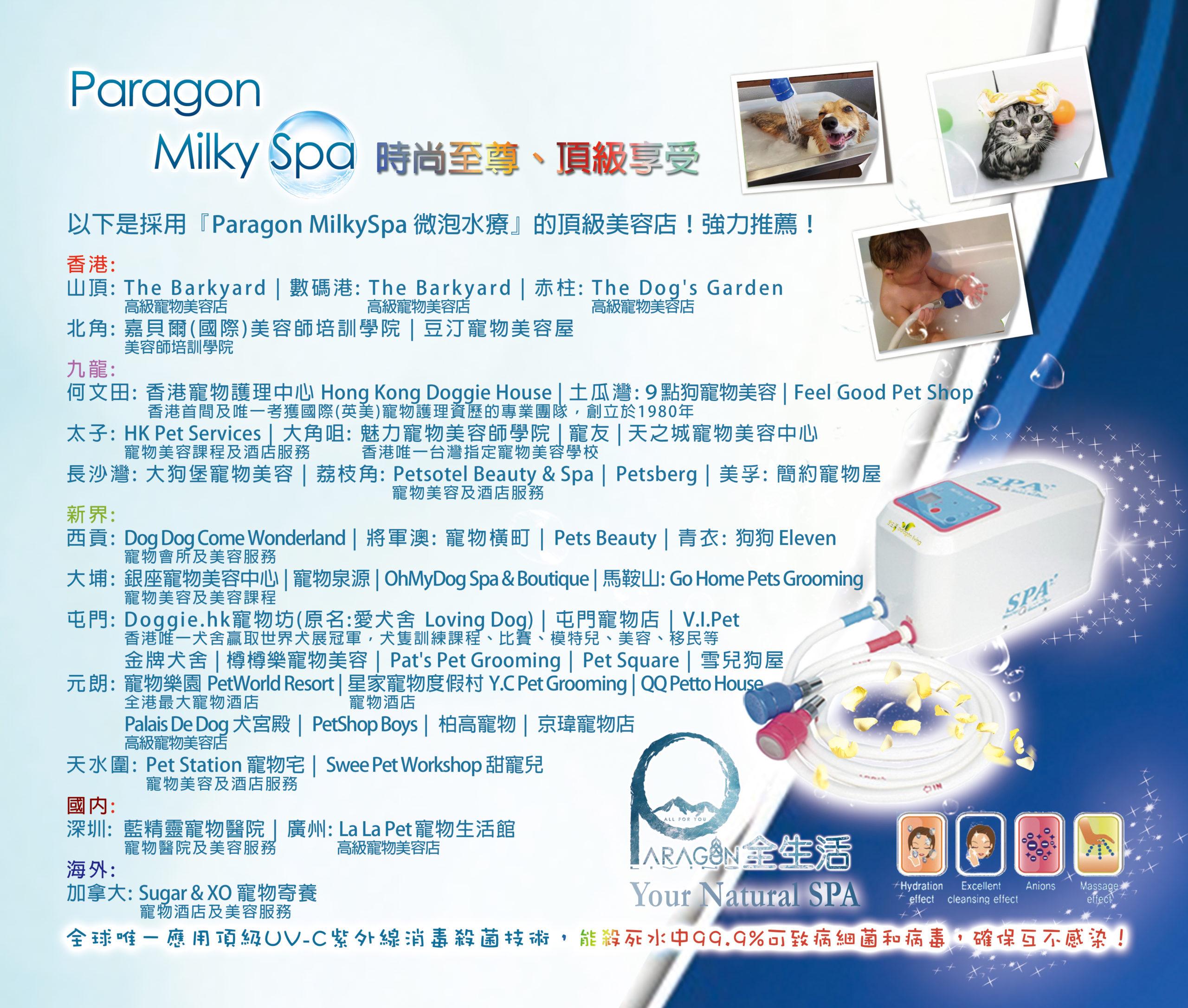 Paragon MilkySpa Client List 2021 02 scaled